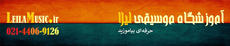 آموزشگاه موسیقی لیلا غرب تهران