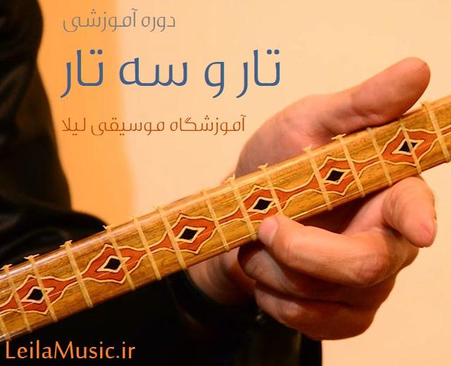آموزش تار در غرب تهران