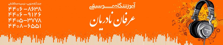 آموزشگاه موسیقی عرفان نادریان غرب تهران